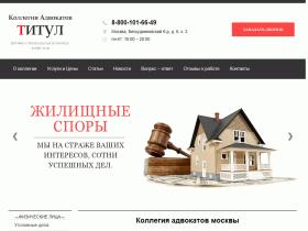 Коллегия адвокатов Москвы Титул - urtitul.ru