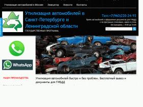 Утилизация автомобилей в Санкт-Петербурге - utilcar.ru