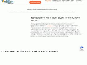 Вадиком. Создание сайтов на wordpress - vadikom.ru