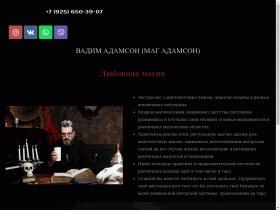Вадим Адамсон Маг Колдун - vadim-adamson.ru