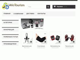 Интернет-магазин спортивных и велоаксессуаров VeloTourism - velotourism.com.ua