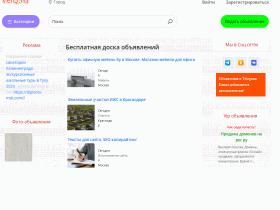 Информационный портал, Доска объявлений. VelQ. ru - velq.ru