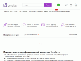 Интернет-магазин косметики и парфюмерии Веналия. ру - venalia.ru