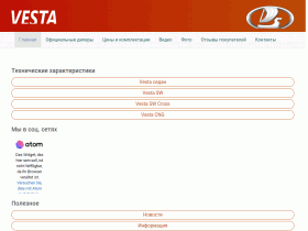 Лада Веста - подробное описание авто - vesta-lada.ru