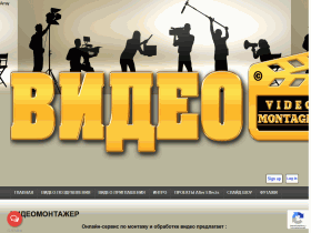 ВИДЕОМОНТАЖЕР - видео-приглашения, видео-поздравления, слайд-шоу - videomontager.com