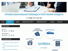 Помощь в получении кредита - vipkredo.ru