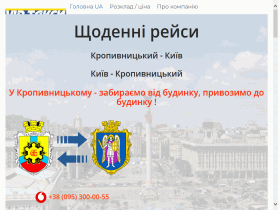 VIP Такси Кропивницкий • Пассажирские перевозки - viptaxi.kr.ua
