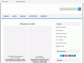 ВКниге - бесплатная библиотека электронных книг - vknige.net
