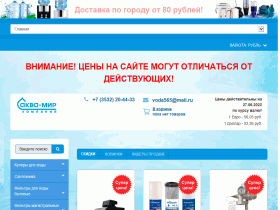 Аквамир - интернет-магазин кулеров, насосов, фильтров для воды - voda56.ru