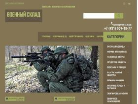 Магазин армейского снаряжения Военный Склад - voensklad.su