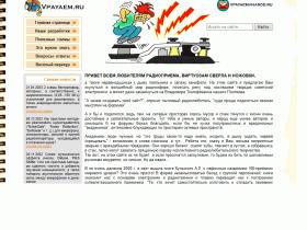 Радиолюбительский сайт - vpayaem.ru
