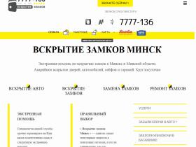 Вскрытие замков в Минске - vskritiezamkov.by