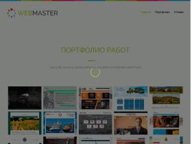 WEBMASTER студия по созданию сайтов - w-master.kz
