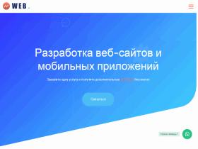 Создание сайтов в Тюмени от веб мастера с применением новейших технологий в ИТ индустрии.