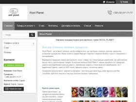 WoolPlanet - woolplanet.com.ua