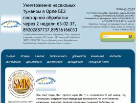 Заказать уничтожение клопов и тараканов в Орле - www.комфорт-сервис57.рф
