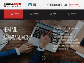 Разработка сайта или зарегистрировать новый сайт - сервис Сайты-ВСЕМ! - www.сайты-всем.рф