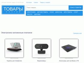 Интернет магазин товары почтой России наложенным платежом. - www.товары-почтой-россии.рф