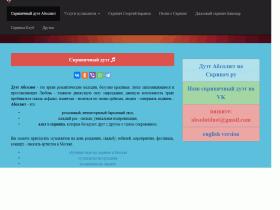 Скрипичный дуэт Абсолют - www.absolute-duo.ru