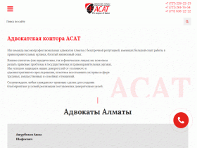 Адвокатская контора «АСАТ» Алматы, Адвокаты Алматы - www.acat.kz