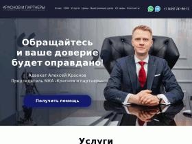 Адвокат Алексей Краснов - www.akrasnov.ru