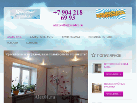 Корпусная мебель, шкафы-купе, кухни, детские - www.alex01.ru
