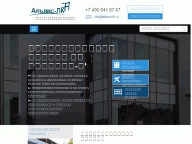 Альянс-ЛК - www.aliance-lk.ru