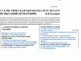 Статистическая обработка результатов измерений (испытаний) - www.arhiuch.ru
