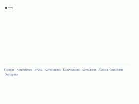 Эзотерика. Астрология. Психология. Фэн-шуй. - www.astroinna.com