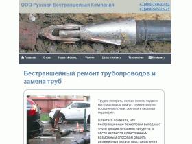Бестраншейная замена труб и ремонт трубопроводов - www.bestransheyka.ru