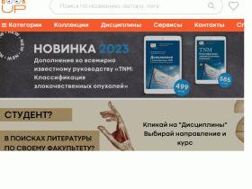 BookUP Медицинские книги онлайн. Электронная библиотека Медицинской литературы. - www.books-up.ru