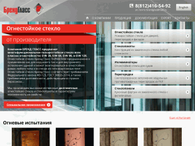 ООО Бранд Гласс - www.brandglas.ru