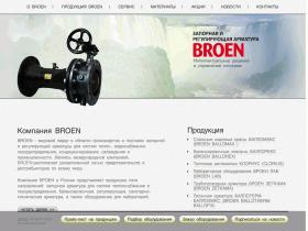 Запорная и регулирующая арматура BROEN - www.broen-valves.ru