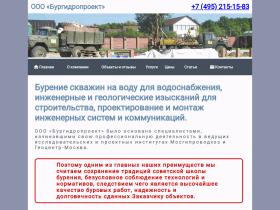 Бургидропроект - бурение на воду, геологические изыскания для строительства - www.burgp.ru