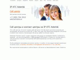 Call центры: внедрение и эксплуатация - www.call-center.su