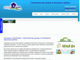 Строительство домов в Заокском районе - www.citydacha.ru
