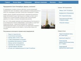 Фирмы, предприятия Санкт-Петербурга - www.companybest.ru