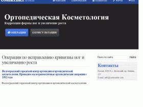 Волгоградский городской центр ортопедии и ортопедической косметологии - www.cosmcenter.com