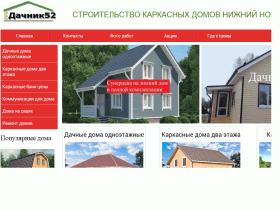 Дачник52 - Строительство каркасных домов под ключ проекты цены. - www.dachnik52.ru