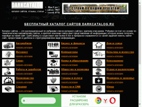 КАТАЛОГ САЙТОВ И СТАТЕЙ darkcatalog - www.darkcatalog.ru