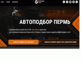 Диалаб Автоэксперт Пермь - www.dialab.top