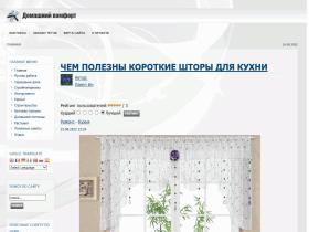 Домашний комфорт - сайт о ремонте квартиры, строительстве дома, дизайне интерьера - www.domashniy-comfort.ru