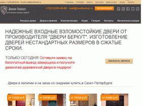 Двери Беркут - www.dveriberkut.ru