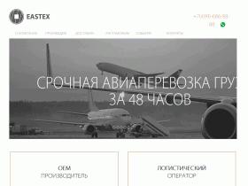 Компания Eastex – современный логистический оператор со свидетельством таможенного представителя - www.eastex.ru