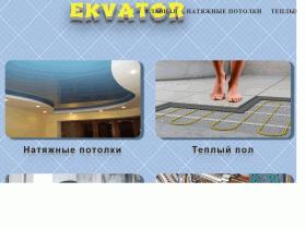 Натяжные потолки в Днепродзержинске, цена! - www.ekvator.dp.ua