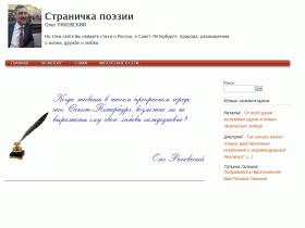 Страничка поэзии - www.farytale.ru
