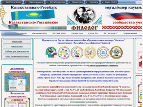 Филолог - www.filolog.org