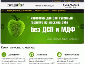 Кухни из массива - www.furnitureco.ru