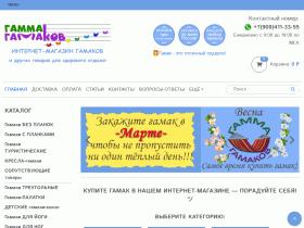 «Гамма гамаков» - интернет-магазин - www.gamma-gamakov.ru