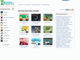 Бесплатные игры для мальчиков и девочек онлайн - www.gmood.ru